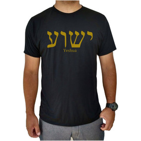 Camiseta Camisa Gospel Cristã Evangélica Yeshua Hebraico