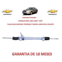Caja Direccion Electroasistida Chevrolet Malibu 2005,2006