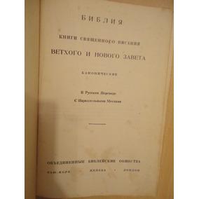 Antigua Biblia Rusa- Posible 1950