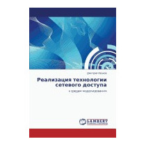 Libro Realizatsiya Tekhnologii Setevogo Dostupa, Ivanov Dmit