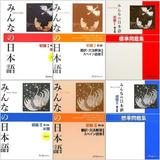 Paquete Completo Libros Minna No Nihongo