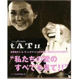 Tatu Official Photobook Japones De Lujo !!!!! Nuevo