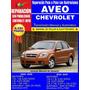 Manual De Taller Y Electricidad Chevrolet Aveo 2002-2010