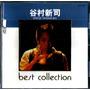 Cd / Shinji Tanimura ( Músicas Japonesas ) Best Collection