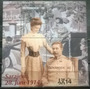 C@- Austria - Atentado De Sarajevo - Hojita Block Mint -