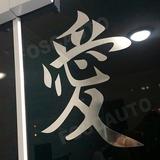 Adesivo Cromado Decorativo Oriental Ideograma Japones Kanji