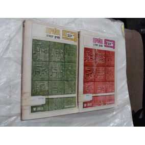 Libro Español Primer Grado , Secundaria , Año 1983 , Con Sel