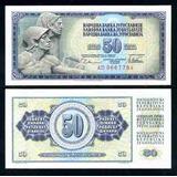 Yugoslavia 50 Dinara 1978 Idd