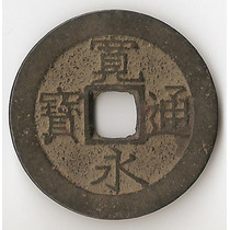 Japon, Shogunato Tokugawa, 4 Mon, 1769-1860. Vf