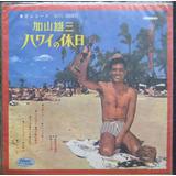 Tiisana Koibito Lp Kawaii Sono Hono 1967 Musica Japonesa