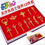 Sailor Moon Colgantes Llaveros Set X 12 Piezas (weapon Set)