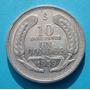 10 Pesos Chile Un Condor 1959 Muy Escasa( N C )