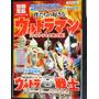 Livro Ultraman 8 Irmãos Raro Colecionador 12x Sem Juros