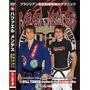 Coleção Irmãos Mendes Jiu-jitsu 2 Dvds Audio Em Portugues