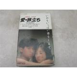 Psicodelia: Antiguo Formato Beta Pelicula Japonesa Novela