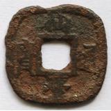 Sendai, Japon, Shogunato, Mon, 1784-1787. Hierro. Vf