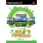 Jogo Patch Play2 Simulador Ônibus Tokyo Bus Guide 2 (cd) Ps2