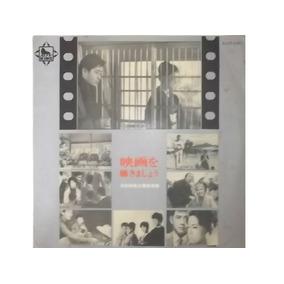Eiga Wo Kiki Masyou Lp 10¿ Trilhas Filmes Japonêses Antigos