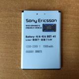 Batería Pila Xperia Bst-41 1500 Mah X1 X2 X10 Play R800