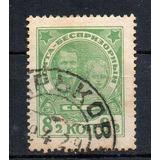 Estampilla Urss De 1927. Usada