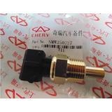 Valvula Sensor Temperatura Original Chery Tiggo 2.4