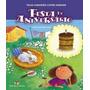Festa De Aniversário - Coleção Coisas De Criança
