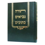 Tanaj - Biblia - En Hebreo