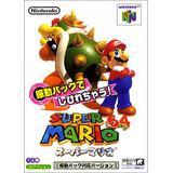 Shindou Super Mario 64