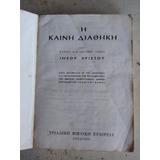 Novo Testamento Em Grego - Sociedade Bíblica 1987 Pequeno