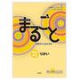 Marugoto Katsudou + Rikai (a1 E A2) Aprenda Japonês Pdf