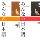 Libros Minna No Nihongo 1 Y Notas 1.