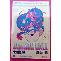 Dragon Ball - Ejemplar N°1 - Original - Unico En M.libre