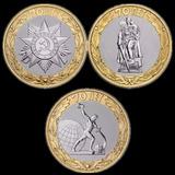 Monedas Rusia 70 Aniversario Victoria Vs Alemania Set De 3
