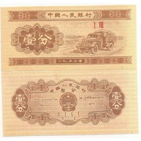 Billete- China 1 Fen 1953- Sin Circular -subasta - Tesoros