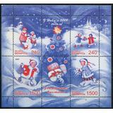 2007 Bielorrusia: Navidad Y Año Nuevo
