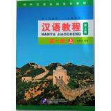 Hanyu Jiaocheng 1a Libro De Texto Inglés-chino 3° Edición