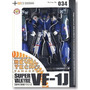 Revoltech Super Valkyrie Vf-1j - Series No. 034 (max)