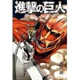 Manga Ataque A Los Titanes Pdf (shingeki No Kyojin) 23 Tomos