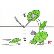 Noshigami Com Escrita Em Kanji Koodengaeshi 100 Folhas