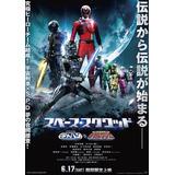 Dvd Space Squad Gavan Vs Dekaranger -gyaban/macgaren/jaspion