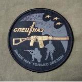 Parche Ruso Fuerzas Especiales Spetsnaz Fusil De Asalto Val