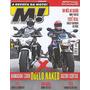 Moto.221 Mai13- Pcx150 Z800 Suzuki750 Harley1200 Strom Bmwgs