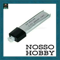 Bateria V911 200mah - Frete 9,99 - Novo Plug