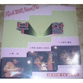 Born Again Vol 1 Vinilo Hard Rock Metal Origen Corea 1986