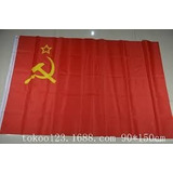Bandera Urss Medida Oficial 90 X 1.50