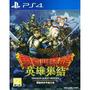 Dragon Quest Heroes Anryu A Sekaiju Sin Jou (sub Chino) Par