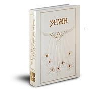 El Libro Del Conocimiento: Las Claves De Enoc (en Español)