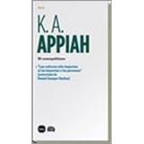 Cosmopolitismo. La Etica En Un Mundo De Extraños - Appiah, K