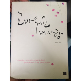 Literatura En Idioma Coreano, Varios Titulos
