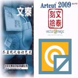 Artcut Con Vector Software Plotters Cortes Magic Vectores